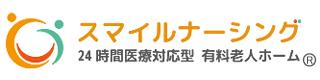 スマイルナーシング株式会社【公式サイト】|24時間医療対応型有料老人ホーム(ナーシングホーム)